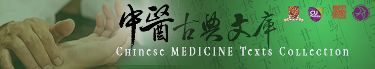 Chinese Medicine Texts Collection