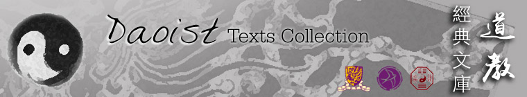Daoist Text Classics Collection Banner
