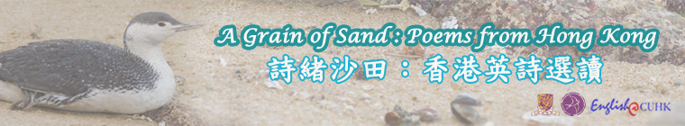 A Grain of Sand: Poems from Hong Kong