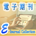 E-Journal Collection