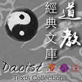 Daoist Texts Collection
