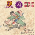 The Cultural Revolution in Images: Caricature-Posters from Guangzhou 1966-1977