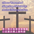 Chinese Women and Hong Kong Christianity: An Oral History Archive